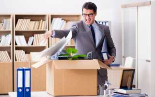 Какие выдают документы и справки при увольнении