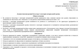 Должностная инструкция главного бухгалтера: образец 2018