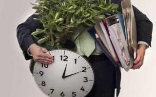 Можно ли уволить сотрудника в выходной день?