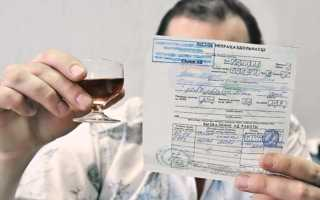 Оплата больничного листа при алкогольном опьянении