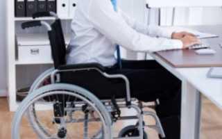 Сколько должно работать инвалидов на предприятии?