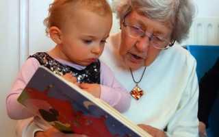 Отпуск по уходу за ребенком для бабушки: что нужно знать кадровику?