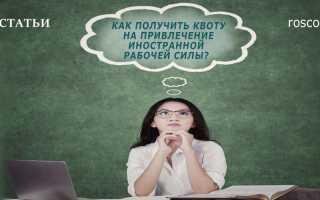 Нужно ли получать квоту для привлечения к работе безвизовых иностранных работников?