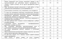 есть ли образец (форма) Анкеты удовлетворенности сотрудников условиями труда?С уважением, инспектор по кадрам Ольга