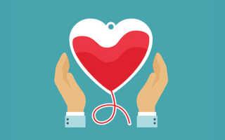 Где хранится справка донора о сдаче крови…