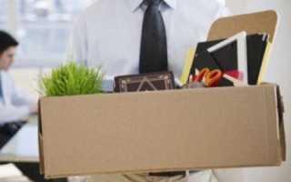 Как работник должен доказать работодателю факт смены места жительства при увольнении?