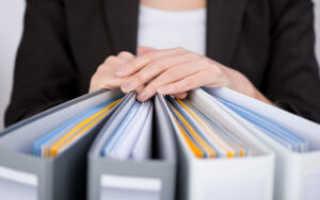 Перечень документов по охране труда