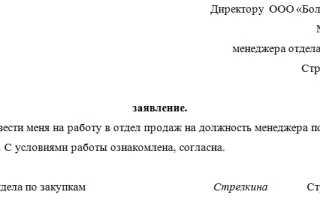 Заявление на перевод работника