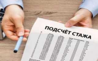 Входит ли в стаж для определения права на льготную пенсию больничный?