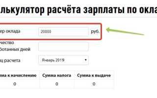 Как рассчитать зарплату за январь 2019