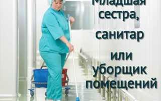 Нужно переучить санитарок на младших медицинских сестер?