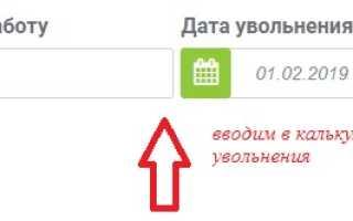 Расчет неиспользованного отпуска при увольнении: калькулятор