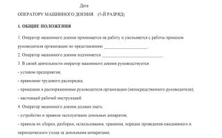 Должностная инструкция оператора машинного доения