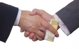Как взыскать штраф за коррупционное правонарушение?