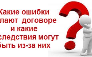 Как исправить опечатку в дате составления договора и номере?