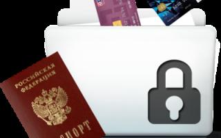 Защита персональных данных: пошаговая инструкция