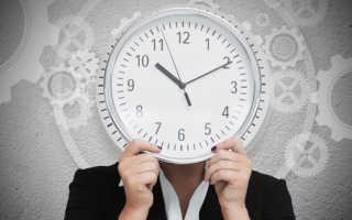 Что входит в рабочее время