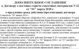 Дополнительное соглашение о продлении срока действия договора