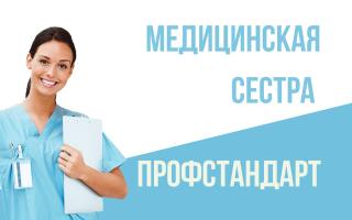 Профстандарт медицинская сестра: как применять на практике