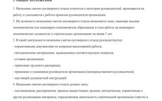 Должностная инструкция руководителя сметно-договорного отдела