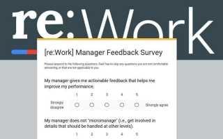 Где найти опросник для оценки руководителей?