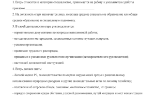 Должностная инструкция егеря (образец)