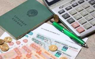 Как рассчитать дополнительную компенсацию при досрочном сокращении?