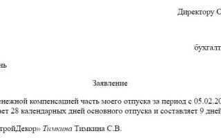 Заявление на компенсацию за неиспользованный отпуск