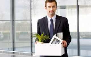 Как изменить формулировку основания увольнения?