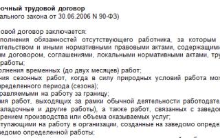 Статья 59 ТК РФ: срочный трудовой договор без ошибок и последствий