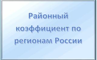 Какие северные надбавки и районный коэффициент необходимо установить в городах: Екатеринбург, Красноярск, Новосибирск и Омск?