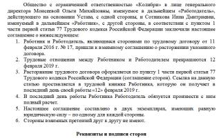 Увольнение по соглашению сторон: статья ТК РФ