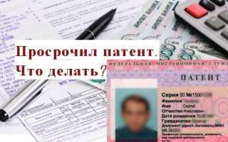 Что делать, если иностранец просрочил оплату патента?
