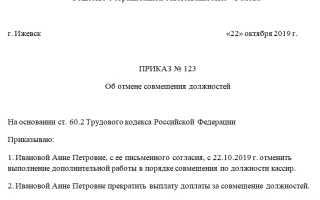 Как оформить приказ об отмене совмещения должностей: образец-2019