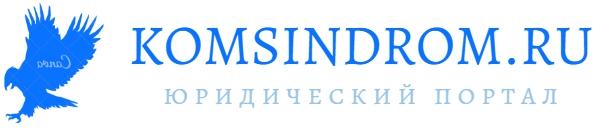 Komsindrom.ru